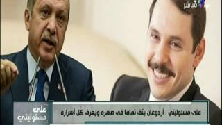 شاهد.. أحمد موسى يكشف حقيقة أكثر الرجال المقربين لأردوغان