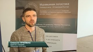 Муравьиная логистика на 9-м Logistics Innovation Forum 2019