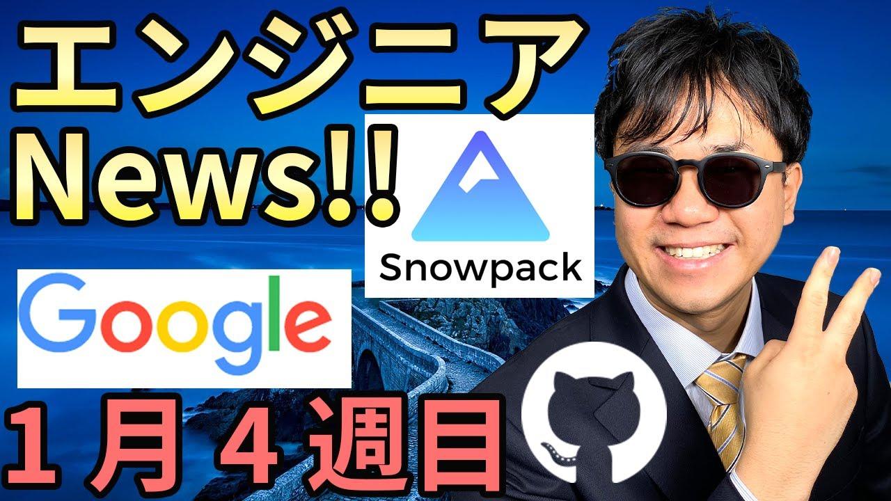 Chrome 88リリース | GitHubでブランチ名変更追加 | Snowpack v.3.0リリース 【エンジニアnews】【2021年1月4週目】
