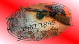 Война 1940 и 1945 года.