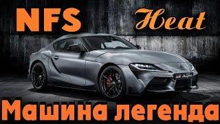 Машина легенда - Need for Speed Heat лучшая гонка