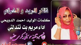 مريم بت تندلتي ناكر الريد والغرام