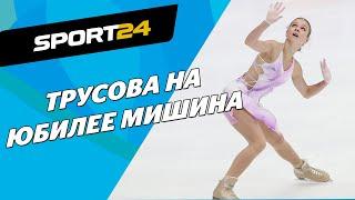 Александра Трусова на шоу Алексея Мишина короткая программа