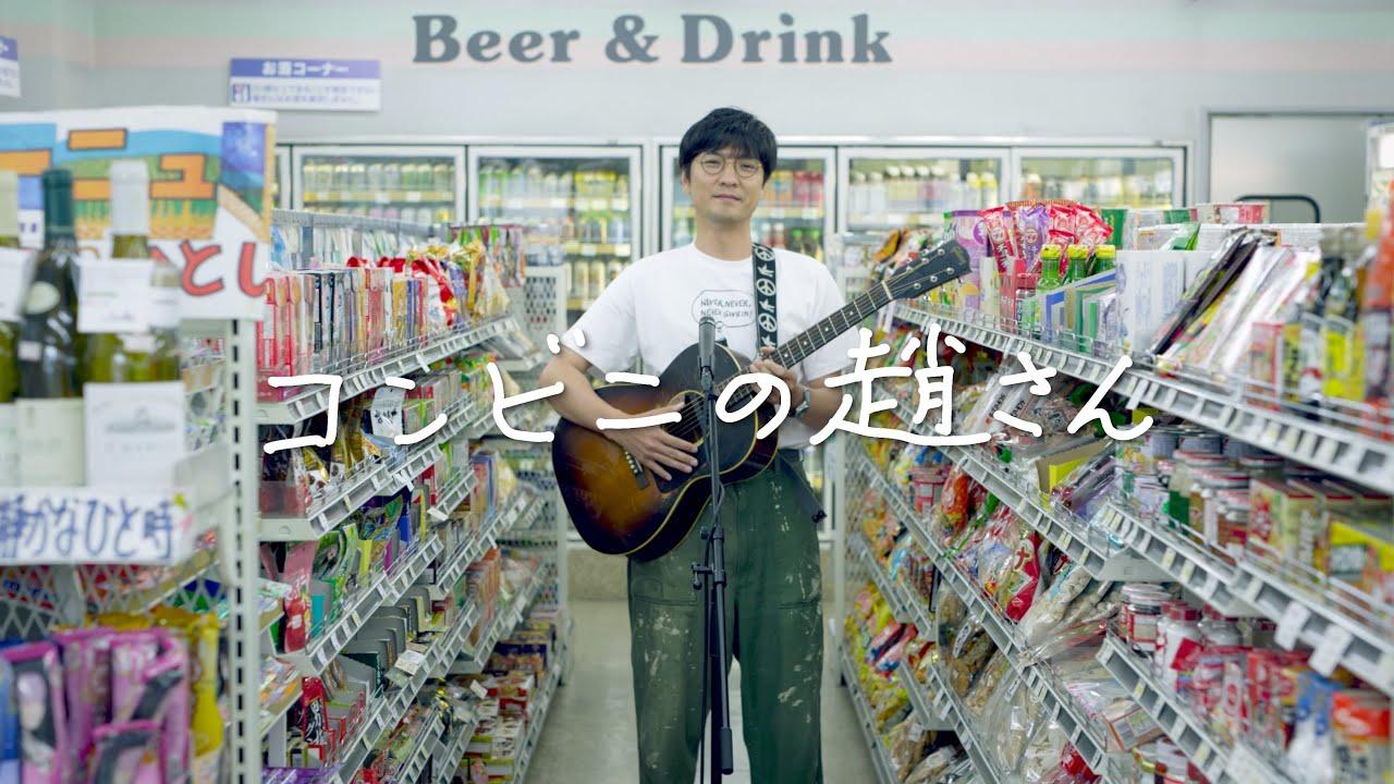 森山直太朗 - コンビニの趙さん / にっぽん百歌【コンビニ】