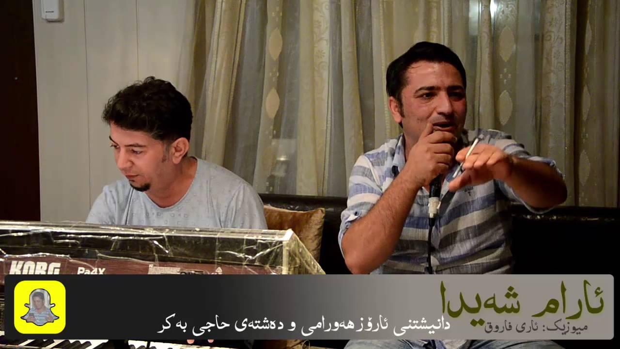 Aram Shaida & Ary Farwq - Taibat bo Jazhni Qwrban - Bashy 2 ( TAZA Bandy SHaz 3asfy Xosh)