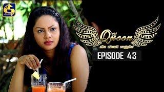Queen Episode 43 || ''ක්වීන්'' ||  03rd October 2019 Thumbnail