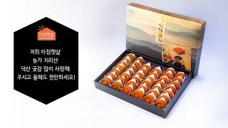 산청 지리산 덕산곶감 / 아침햇살농 곶감 판매를 시작합…