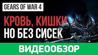 Обзор игры Gears of War 4(В этом видео мы расскажем всё, что вам хотелось бы узнать о четвёртой по счёту части Gears of War. *** Все обзоры..., 2016-10-17T09:08:25.000Z)