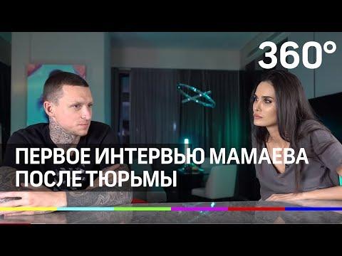 Первое интервью футболиста Павла Мамаева после тюрьмы
