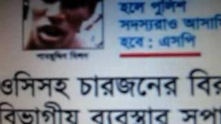 Bangladesh Police Crime 2