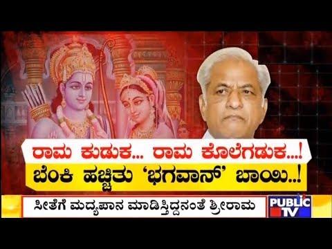 ಕ್ಷಮಿಸು ಶ್ರೀರಾಮಚಂದ್ರ..!! | Discussion On Prof.KS Bhagavan Controversial Statement Against Lord Ram