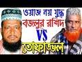 Bangla waz bazlur rashid waz waz bangla saidi waz mahfil tofazzal hossain waz amir hamza waz 2018