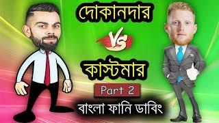 bangla funny dubbing video