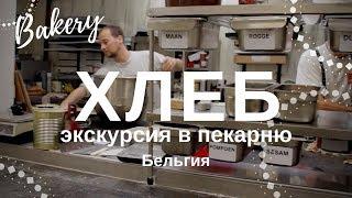 ХЛЕБ / БЕЛЬГИЯ / ЕВРОПЕЙСКАЯ ПЕКАРНЯ