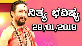 ದಿನ ಭವಿಷ್ಯ - Kannada Astrology 28-01-2018 - Your Day Today | Oneindia Kannada