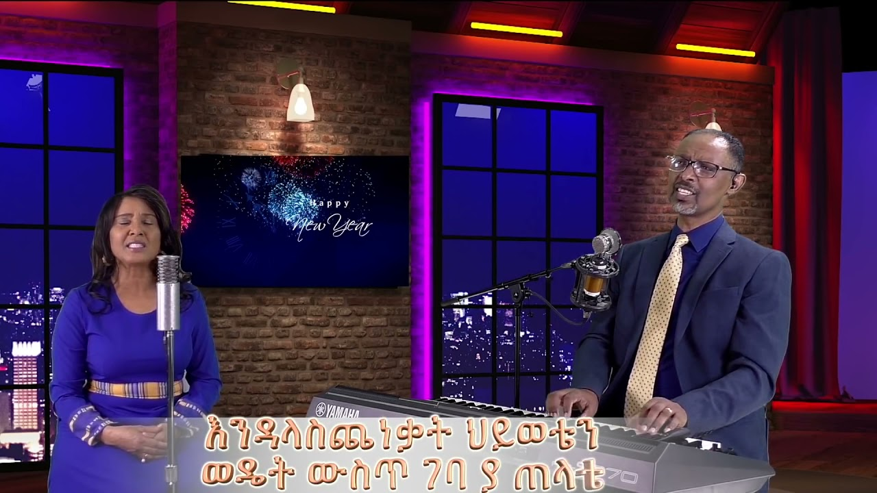 """Song of the week """"እንዴት ወጣሁት""""  Ethiopian New Year  2014"""