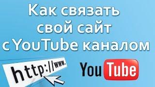 Как связать свой сайт с YouTube каналом. Продвижение сайта на ЮТубе. Chironova.ru