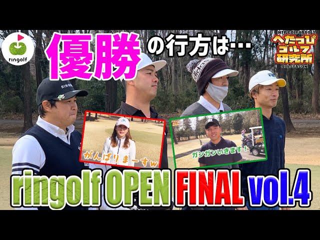 【ringolfオープン2019決勝④】ゆっこ&カイトに遭遇!へたっぴ勢はしのぐしのぐ……!!