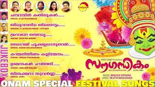 Onam Special Festival Songs | Album Sougandhikam | P Jayachandran | Mohan Sithara | Rejith Madhavan