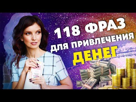 118 Мощнейших Аффирмаций! Как Привлечь Деньги Силой Мысли