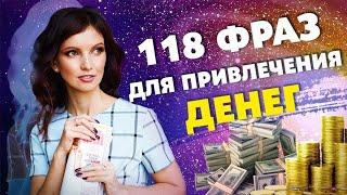 118 Мощнейших Аффирмаций Как Привлечь Деньги Силой Мысли