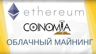 ETHEREUM MINING COINOMIA │ Облачный майнинг Эфириума 2017