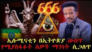Ethiopia | Abiy Yilma