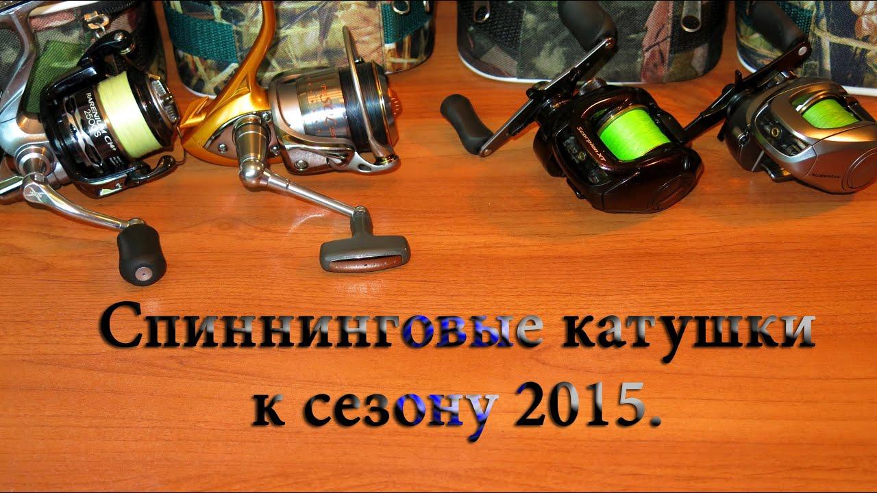 Спиннинговые катушки к сезону 2015.