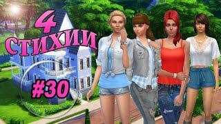Sims 4 Challenge- 4 стихии #30 Чуть не умерла..