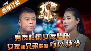 NEW 涂磊情感 大声说出来 第187期 渣男陪前女友打胎现场气哭女友 朋友和女友竟然犹豫再三 CBG重庆广播电视集团官方频道
