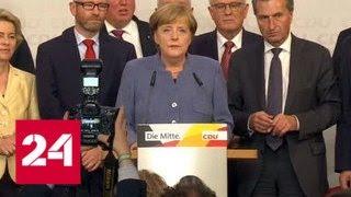"""Успех партии """"Альтернатива для Германии"""" для Меркель большая проблема - Россия 24"""