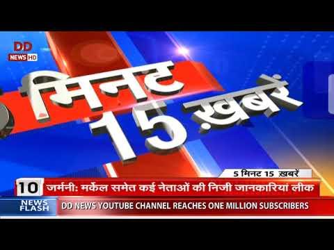 Top 15 Hindi headlines in 5 minutes