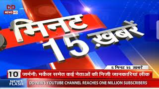 Top 15 Hindi headlines in 5 minutes