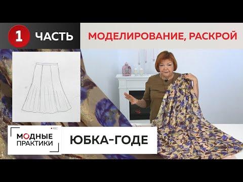 Новый взгляд на юбку-годе. Часть 1.  Моделирование и раскрой шикарной шелковой юбки из 6 клиньев.