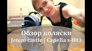 Обзор коляски Jetem castle (Capella s-803)