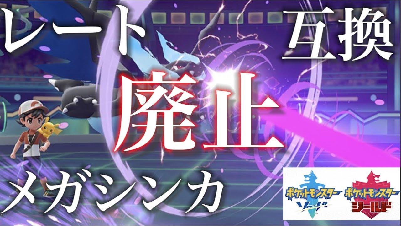 ポケモン 剣 盾 メガシンカ
