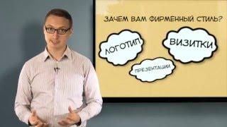 видео Фирменный Стиль Предприятия