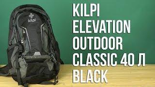 Розпакування висоти Килпи відкритий класичний 40 л Чорний GU0008KIBLKUNI