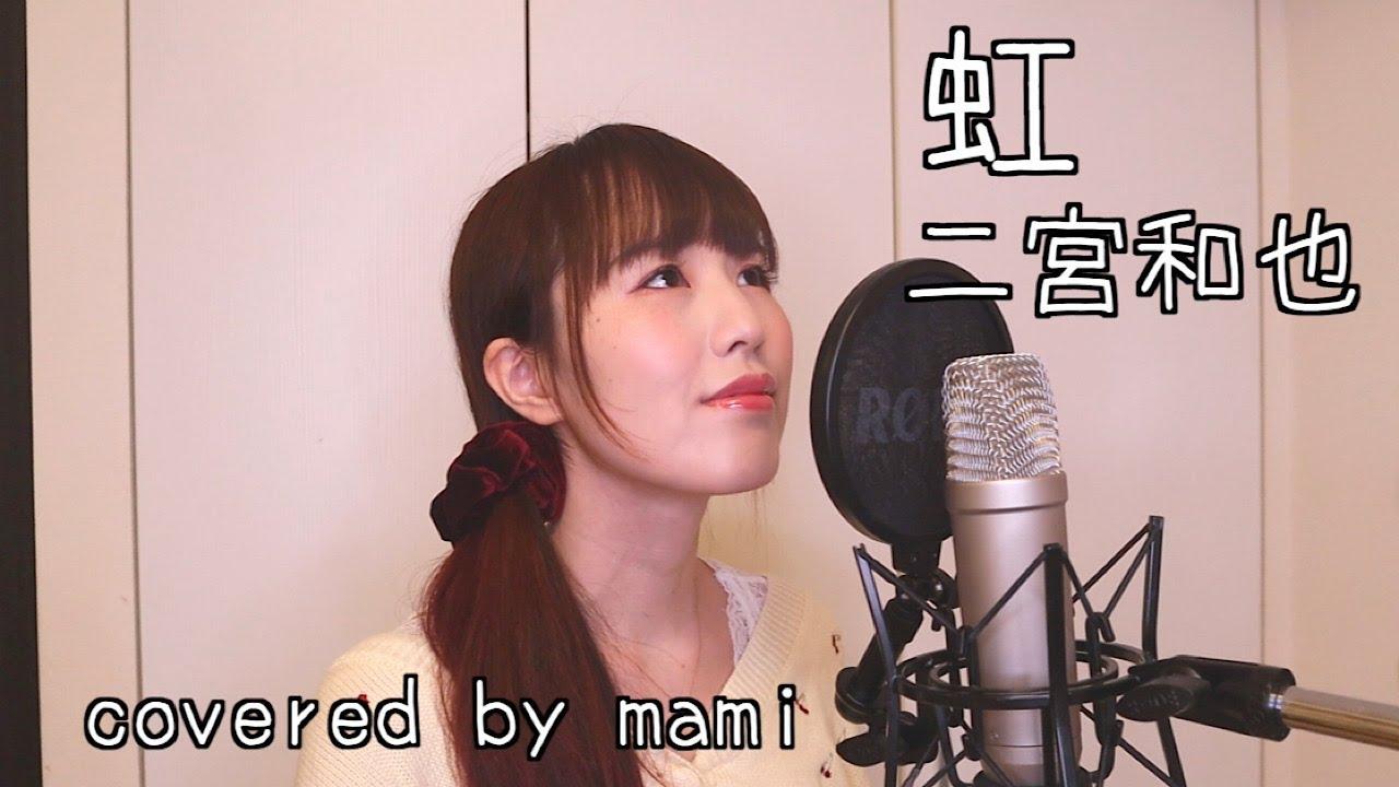【女性が歌う】虹/二宮和也(嵐) [covered by mami]