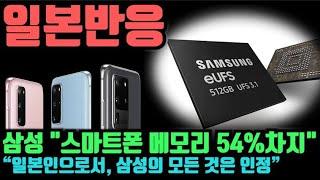 """▶[일본반응] 삼성 """"스마트폰 메모리""""…"""