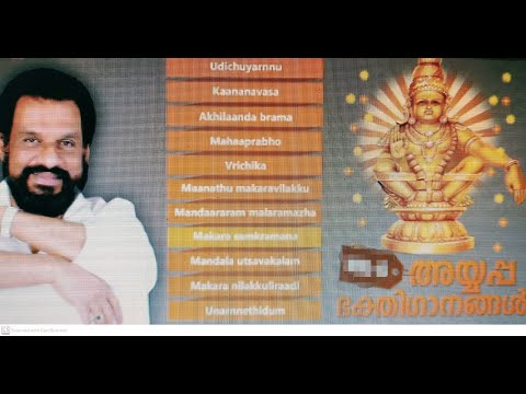 ayyappa-devotional-songs-new-kj-yesudas