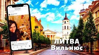 Литва | Вильнюс