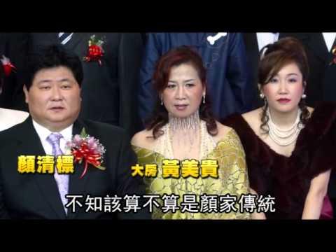 顏清標嫁孫女 馬里亞納海溝吸睛--蘋果日報 20140115 - YouTube