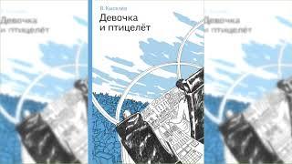 Девочка и птицелёт, Владимир Киселёв аудиосказка слушать онлайн
