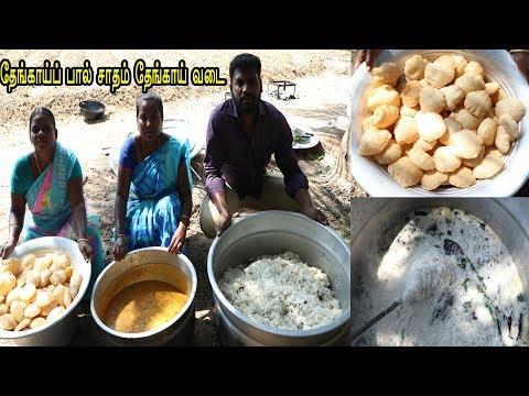 தேங்காய்ப்பால் சாதம் சூடான