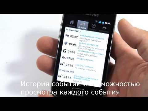 инструкция Pandora Info - фото 2