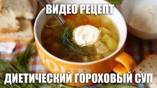 Диетический гороховый суп — видео рецепт