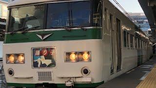 185系特急踊り子号 品川駅発車