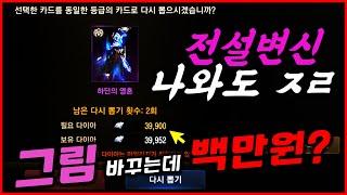 [렌] [리니지M] 그리팩 쪼가리 바꾸는 비용이 백만원이라니... 나와도 ㅈㄹ이네요 정말 (원하는 것을 얻기…