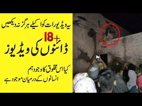 Reality of Ghost in Urdu - Churail Ki Haqeeqat - Purisrar Dunya Urdu Documentary